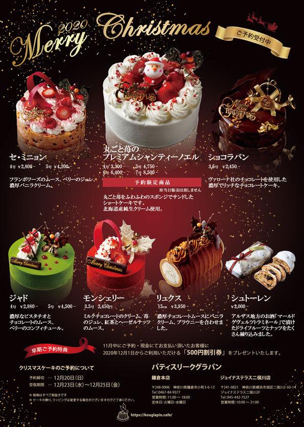 クリスマスケーキラインアップ
